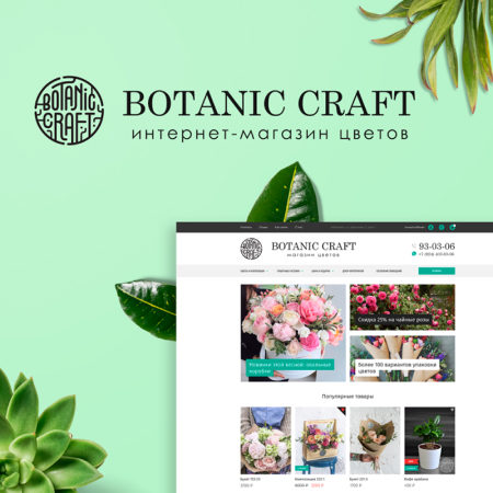 интернет-магазин botanic craft