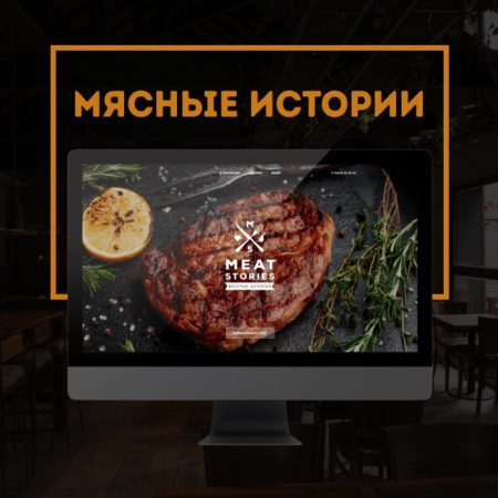 meat stories